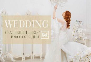 Wedding Time в Must Have Studio